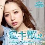 三浦サリー/泣キ歌2 〜Best Selection〜 【CD】