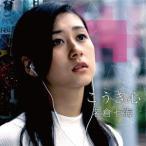 名倉七海/こうき心 【CD】