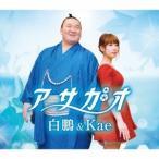 白鵬&Kae/アサガオ 【CD】