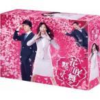 花咲舞が黙ってない DVD-BOX 【DVD】画像