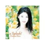 日テレジェニック'98  原史奈 a Splash! 【DVD】
