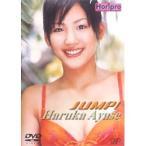綾瀬はるか JUMP   DVD