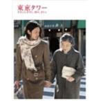 東京タワー オカンとボクと、時々、オトン 【劇場版】 【DVD】