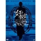 女王の教室スペシャル DVD-BOX(2枚組) 【DVD】画像