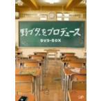 野ブタ。をプロデュース DVD-BOX 【DVD】画像