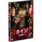 Yahoo!ハピネット・オンライン Yahoo!店カイジ 人生逆転ゲーム 【DVD】