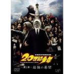 20世紀少年 第2章 最後の希望(スペシャルプライス版) 【DVD】