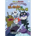 それいけ!アンパンマン だいすきキャラクターシリーズ ばいきんまん ばいきんまんとバイキン城 【DVD】