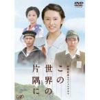 「終戦記念スペシャルドラマ この世界の片隅に 【DVD】」の画像