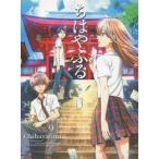ちはやふる Vol.9 【DVD】