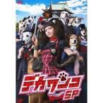 デカワンコ スペシャル 【DVD】