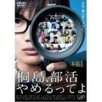 桐島、部活やめるってよ 【DVD】