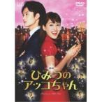 映画 ひみつのアッコちゃん 【DVD】