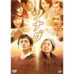 ツナグ DVD VPBT-13760