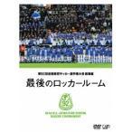 第92回 全国高校サッカー選手権大会 総集編 最後のロッカールーム 【DVD】