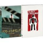 アクト・オブ・キリング オリジナル全長版 【DVD】