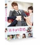 近キョリ恋愛《通常版》 【DVD】