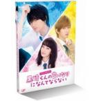 スペシャルドラマ 黒崎くんの言いなりになんてならない 【DVD】