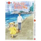 テレビアニメーション うどんの国の金色毛鞠 第一巻 【DVD】