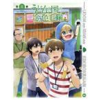 テレビアニメーション うどんの国の金色毛鞠 第三巻 【DVD】