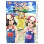 テレビアニメーション うどんの国の金色毛鞠 第四巻 【DVD】