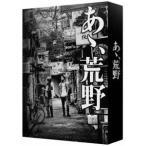 『あゝ、荒野』 特装版DVD-BOX 【DVD】