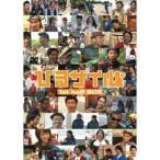 ひるザイル 1st half BOX 【DVD】