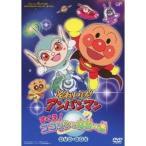それいけ!アンパンマン すくえ!ココリンと奇跡の星 DVD-BOX 【DVD】