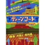 ティーンコート DVD-BOX