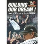 BUILDING OUR DREAM! 2005千葉ロッテマリーンズ激闘録 【DVD】画像