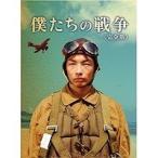 僕たちの戦争 完全版 【DVD】画像