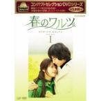 コンパクトセレクション 春のワルツ DVD-BOXI 【DVD】