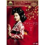コンパクトセレクション ファン・ジニ DVD-BOXI 【DVD】