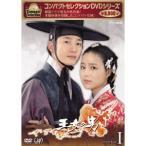 王女の男 DVD-BOX I 【DVD】