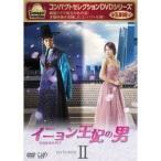 イニョン王妃の男 DVD-BOX II 【DVD】