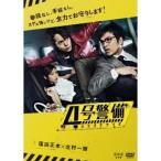 4号警備  DVD