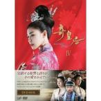 奇皇后 -ふたつの愛 涙の誓い- DVD BOXIV 【DVD】