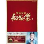 コンパクトセレクション 宮廷女官チャングムの誓い 全巻DVD-BOX 【DVD】