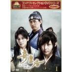 奇皇后 -ふたつの愛 涙の誓い- DVD-BOX I 【DVD】