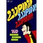 Yuji Ohno & Lupintic Sixteen/「ルパン三世のテーマ」30周年コンサート LUPIN! LUPIN!! LUPIN!!! DVD 【DVD】