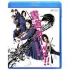 書道ガールズ!!わたしたちの甲子園 【Blu-ray】