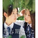 思春期ごっこ 【Blu-ray】