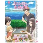テレビアニメーション うどんの国の金色毛鞠 第五巻 【Blu-ray】