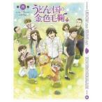 テレビアニメーション うどんの国の金色毛鞠 第六巻 【Blu-ray】