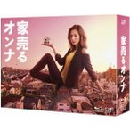 家売るオンナ Blu-ray BOX 【Blu-ray】