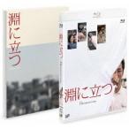 淵に立つ《豪華版》 【Blu-ray】