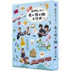 超特急と行く!食べ鉄の旅 台湾編 Blu-ray BOX 【Blu-ray】