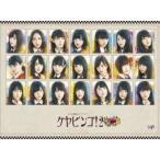 全力!欅坂46バラエティー KEYABINGO!2 Blu-ray BOX 【Blu-ray】