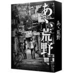 『あゝ、荒野』 特装版Blu-ray BOX 【Blu-ray】