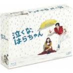 泣くな、はらちゃん Blu-ray BOX 【Blu-ray】